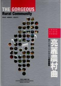 亮麗農村曲:農村社區公共設施改善成果圖輯