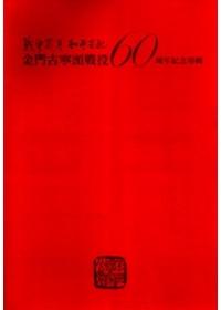 戰爭歲月 和平世紀 :  金門古寧頭戰役六十週年紀念專輯 /