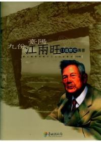 九份.臺陽.江兩旺口述歷史專書 /