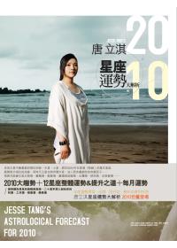 唐立淇2010星座運勢大解析 /
