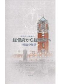 總統府一樓展覽(從總督府到總統府):總統的故事(日文版)