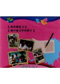 教育頻道II-國中國文學習影片(光碟)