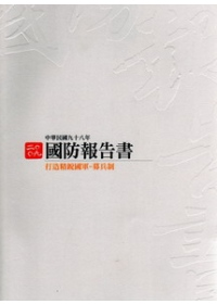 國防報告書.  National defense report /