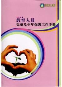 教育人員兒童及少年保護工作手冊