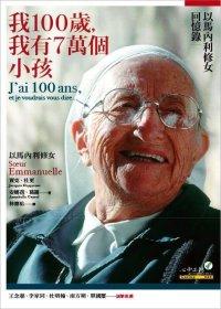 我100歲,我有7萬個小孩:以馬內利修女回憶錄