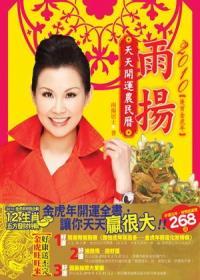 2010雨揚天天開運農民曆(附...