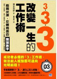 3.3.3改變一生的工作術:瞬間抉擇,反轉局面的關鍵數字