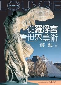 從羅浮宮看世界美術(增修初版)