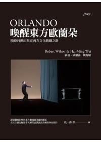 喚醒東方歐蘭朵:橫跨四世紀與東西方文化的戲劇之路