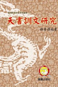 天書訓文研究:臺灣民間宗教研究論集