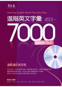 進階英文字彙 4501-7000 LEVELS 5&6 +1MP3