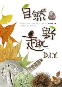 自然野趣D.I.Y. =  Collecting nature marvels to enrich our life /