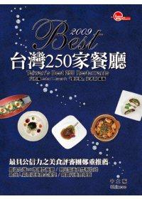 Best臺灣250家餐廳