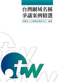 臺灣網域名稱爭議案例精選
