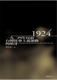 一九二四年以前台灣社會主義運動的萌芽 =  La Ekanta SocialismaMovado de Tajvano gis 1924 /