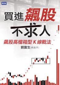 買進飆股不求人 :  飆股高檔箱型K線戰法 /
