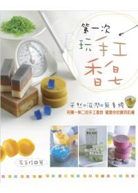 第一次玩手工香皂 =  Handmade soap /