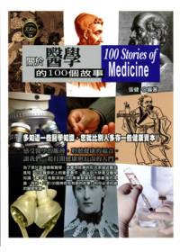 關於醫學的100個故事 =  100 Stories of Medicine /