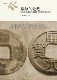聚歛的迷思:唐代財經技術官僚雛形的出現與文化政治