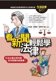 看新聞輕鬆學法律 /
