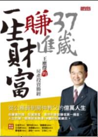 37歲賺進一生財富:房仲教父王應傑的房產投資勝經