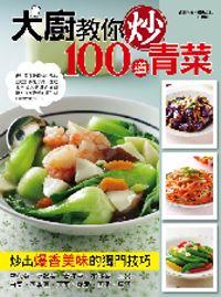 大廚教你炒100 道青菜