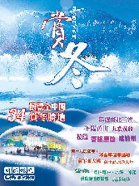 賞冬秘笈 :  飽覽全中國34賞冬勝地 /