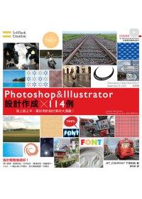 Photoshop & Illustrator設計作成x114例