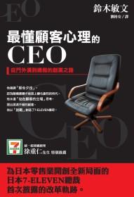 最懂顧客心理的CEO:從門外漢到總裁的創業之路