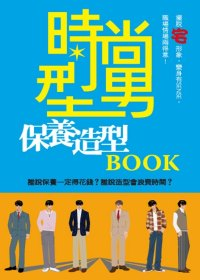 時尚型男保養造型BOOK /