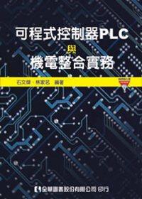 可程式控制器PLC與機電整合實務 /