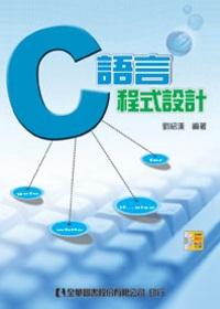 C語言程式設計 /