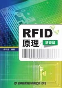 RFID原理.