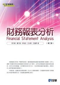 財務報表分析 =  Financial statement analysis /