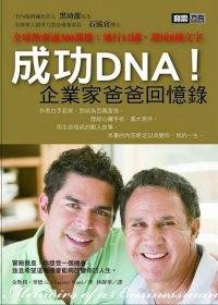 成功DNA! :  企業家爸爸回憶錄 /