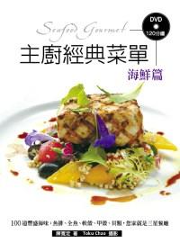 主廚經典菜單 海鮮篇 70道豐盛海味:魚排、全魚、軟殼、甲殼、貝類,您家就是三星餐廳!(附DVD120分鐘)
