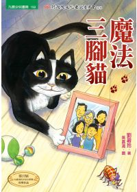 魔法三腳貓 /