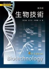 生物技術(第四版)