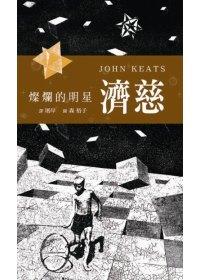 濟慈:燦爛的明星