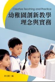 幼稚園創新教學理念與實務