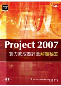 Project 2007實力養成評量解題秘笈 /