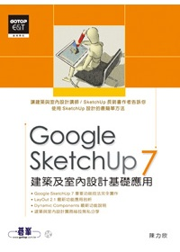 Google SketchUP 7建築及室內設計基礎應用 /