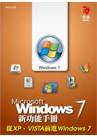 Microsoft Windows 7新功能手冊 :  從XP.VISTA前進Windows 7 /