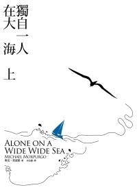 獨自一人,在大海上 /