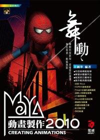 舞動MAYA 2010動畫製作 =  Greating animations /