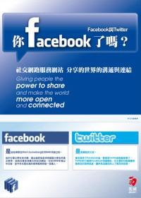 你FaceBook了嗎?:Fa...