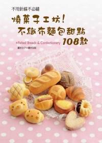 燒子工坊!不織布麵包甜點108款 /