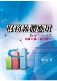 財務軟體應用:Excel VBA入門與在財務工程的應用