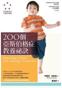 (絕版)200個亞斯伯格症教養祕訣