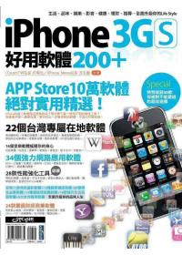 iPhone 3GS 好用軟體...